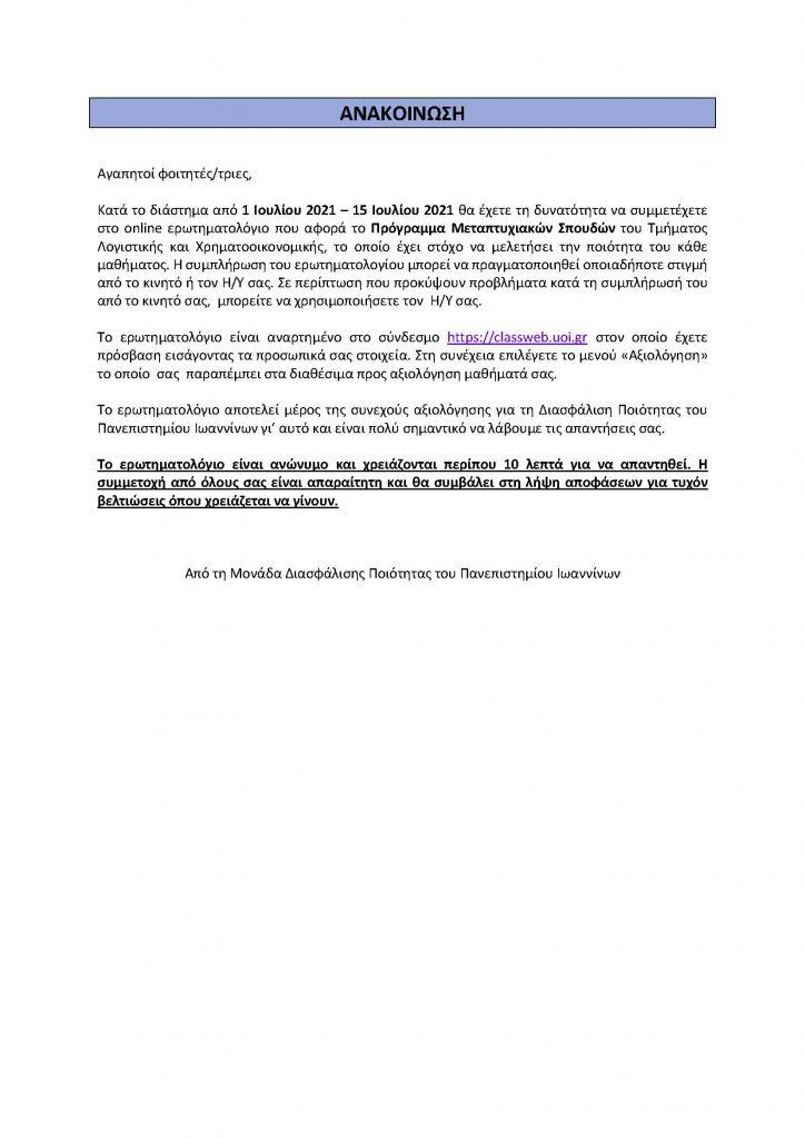 Αξιολογήσεις Μαθημάτων Προγράμματος Μεταπτυχιακών Σπουδών εαρινού εξαμήνου 2020 2021